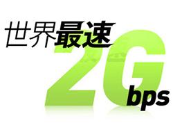 2Gbps最速プロバイダ