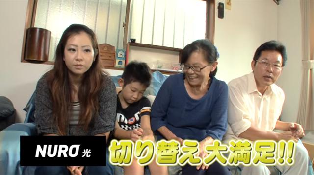NURO光導入の吉野さんご家族は大満足の結果