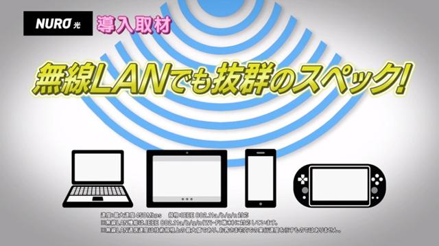 NURO光は家庭内の無線LANに強い