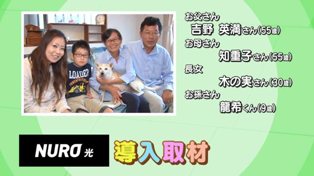 NURO光、評判と口コミ第一弾の吉野さんご一家