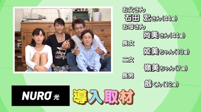 NURO光を導入した石田さん家族