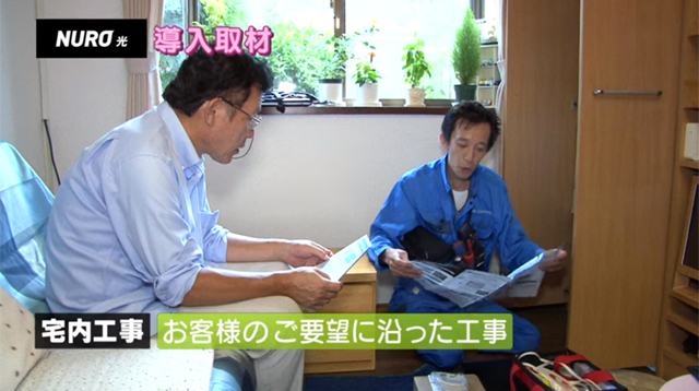 宅内工事の説明を受ける吉野さん